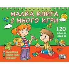 Малка книга с много игри. 120 забавни развиващи задачи