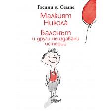 Малкият Никола: Балонът и други неиздавани истории