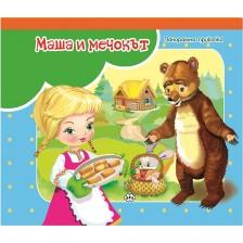 Панорамна приказка: Маша и мечокът
