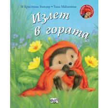 Малкото таралежче: Излет в гората
