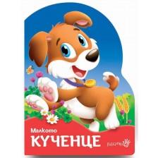 Малкото кученце (Робертино) -1