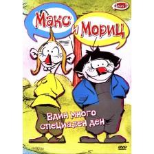 Макс и Мориц: Един много специален ден - Диск 1 (DVD) -1