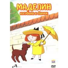 Маделин изгубена в Париж (DVD)