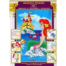 Малката русалка (Приказки за оцветяване с апликации 6) + CD
