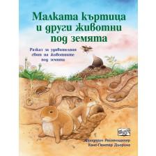 Малката къртица и други животни под земята (Да се запознаем!)