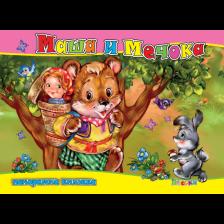 Маша и Мечока: Панорамна книжка (Посоки) -1
