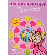 Мандала мотиви: Принцеси (от 4 години)