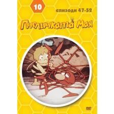 Пчеличката Мая - диск 10 (DVD) -1