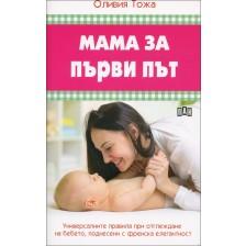Мама за първи път -1
