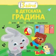 Малкото зайче: В детската градина