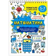 Математика: Помагало за работа от вкъщи