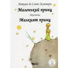 Маленкьий принц / Малкият принц - Двуезично издание: Руски (меки корици)