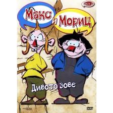 Макс и Мориц: Дивото зове - Диск 2 (DVD) -1