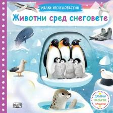 Малки изследователи: Животни сред снеговете (Дръпни! Завърти! Плъзни!)