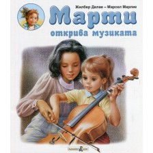 Марти открива музиката