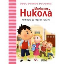 Малкият Никола за най-малките: Кой иска да играе с кукли?