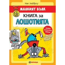 Малкият вълк 1: Книга за лошотията