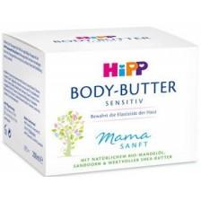 Масажен крем Hipp - Mamasanft, 200 ml -1