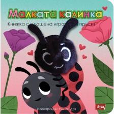 Малката калинка: Книжка с плюшена играчка за пръсти