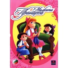Малката принцеса (DVD)