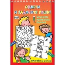Мисли бързо! Решавай бързо! Бъди пръв!: Оцвети и задачите реши!