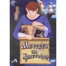 Мечтата на Христофор (DVD)