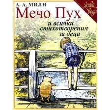Мечо Пух и всички стихотворения за деца - издание 2020 г.