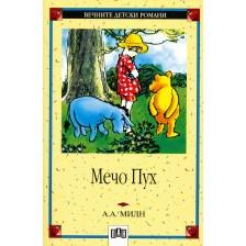 Вечните детски романи 24: Мечо Пух