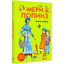 Мери Попинз (луксозно издание с твърди корици)