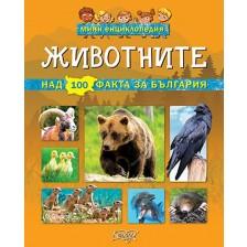 Мини енциклопедия: Животните