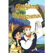 Младата Покахонтас (DVD)