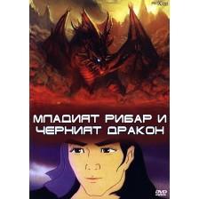 Младият рибар и червеният дракон (DVD) -1