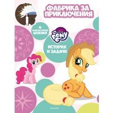 Малкото пони: Фабрика за приключения