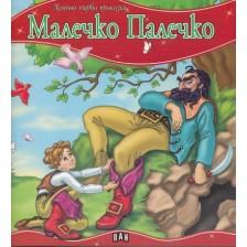 Моята първа приказка: Малечко-Палечко