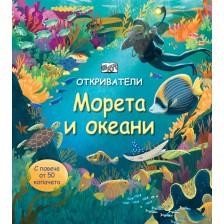 Откриватели: Морета и океани (Енциклопедия с капачета)