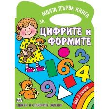 Моята първа книга за цифрите и формите. Оцвети и стикерите залепи! (Над 3 години)