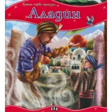 Моята първа приказка: Аладин