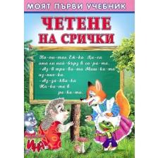 Моят първи учебник: Четене на срички