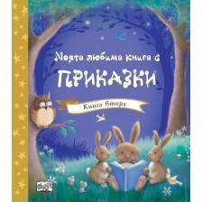 Моята любима книга с приказки – книга 2