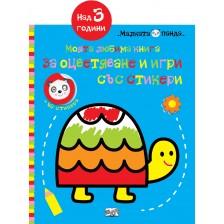 Костенурка: Моята любима книга за оцветяване и игри със стикери (над 3 години)