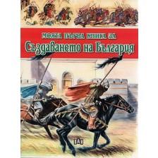 Моята първа книга за създаването на България