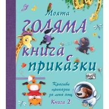 Моята голяма книга с приказки - книга 2