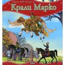 Моята първа приказка: Крали Марко