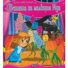 Моята първа приказка: Цветята на малката Ида
