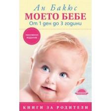 Моето бебе от 1 ден до 3 години. Книга за родители (Обновено издание)