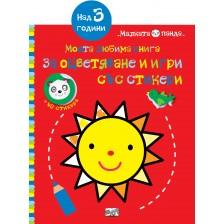 Слънце: Моята любима книга за оцветяване и игри със стикери (над 3 години)