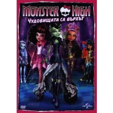 Monster High: Чудовищата са върхът (DVD)