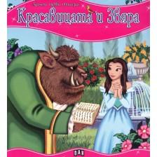 Моята първа приказка: Красавицата и Звяра