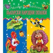 Моите любими: Български народни гатанки