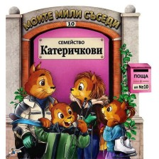Моите мили съседи - книжка 10: Семейство Катеричкови